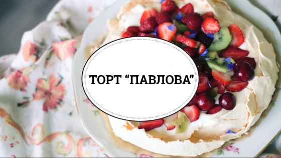 торт безе Павлова