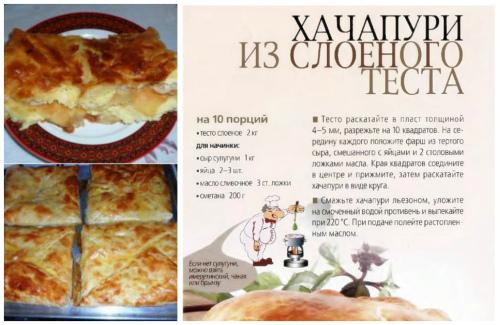 простой рецепт грузинских лепешек