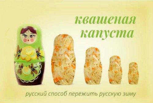 русское соленье