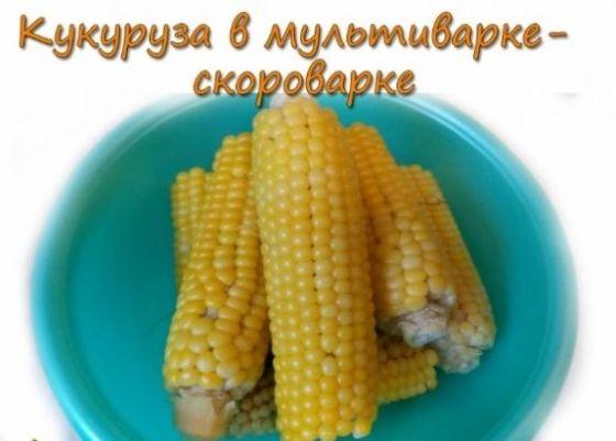 Кукуруза в мультиварке-скороварке
